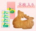 鹿サブレ(8枚入り)