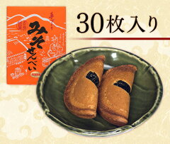 奈良産「五徳みそ」を練り込んだ香ばしいせんべい