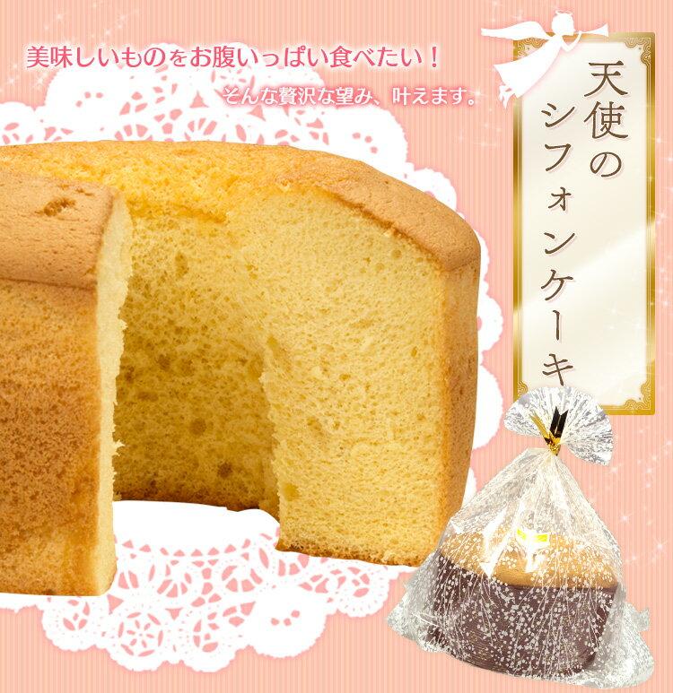 天使のシフォンケーキ 〜お好きな味をお選びください〜