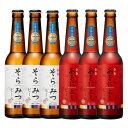 ゴールデンラビットビール 6本セット【そらみつビール:3本 あをによしビール:3本】