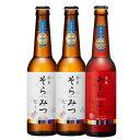 ゴールデンラビットビール 3本セット【そらみつビール:2本 あをによしビール:1本】