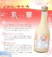 シルクロードのロマン香るミルクのお酒乳華300ml