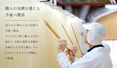 職人の手による、12の工程からなる伝統的な手延べ製法。