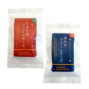 酒かすクリームチーズ・たまり漬クリームチーズ〜2味セット〜