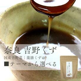 吉田屋 国産吉野葛 薬膳くずゆ(ニッキ、よもぎ生姜、当帰、しょうが湯、黒糖しょうが湯)