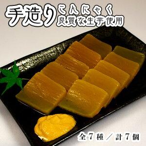 昔ながらの手造りこんにゃく 奈良まんきつセット(全7種、計7個入り)