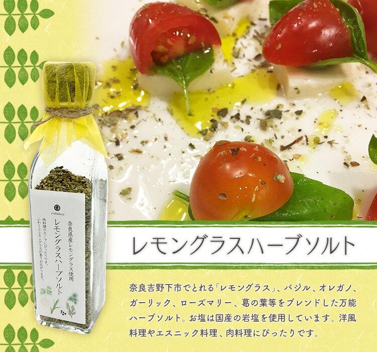 吉田屋 薬膳シリーズレモングラスハーブソルト