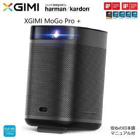 ポイント最大43.5倍!要エントリー5/16まで 国内発送!XGIMI ジミー MoGo Pro+ モゴプロ プラス AndroidTV内蔵 正規品(メーカー1年保証 小型サイズの最強モバイルプロジェクター)