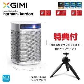 ポイント最大43.5倍!要エントリー5/16まで 純正三脚の特典付き!XGIMI ジミー MoGoPRO モゴプロ AndroidTV内蔵 正規品(メーカー1年保証 世界初1080P ハイエンドポータブルプロジェクター)国内正規品は日本語で問合せ可能です。
