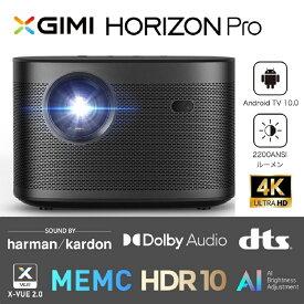 ポイント最大43.5倍!要エントリー9/24まで 安心の国内発送!XGIMI ジミー HORIZON Pro ホライゾンプロ AndroidTV内蔵 正規品(メーカー1年保証 2200ANSIルーメン 4K ホームプロジェクター)国内正規品は日本語で問い合わせ可能です。