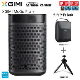 XGIMI ジミー MoGo Pro+ モゴプロ プラス AndroidTV内蔵 正規品(メーカー1年保証 小型サイズの最強モバイルプロジェクター)