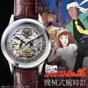 入荷済!ルパン三世 カリオストロの城 機械式腕時計 数量限定1,979本 ギフト 残り僅か!今なら確実に購入できます!