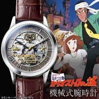 ルパン三世カリオストロの城機械式腕時計数量限定1,979本