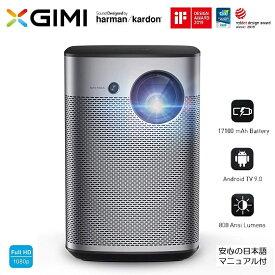 在庫あり!国内発送!XGIMI ジミー Halo ハロ AndroidTV内蔵 正規品(メーカー1年保証 800ANSIルーメン 1080P スーパースペックモバイルプロジェクター)国内正規品は日本語で問い合わせ可能です。入荷分確実