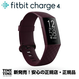 fitbit Charge 4 フィットビット チャージ 4 ローズウッド FB417BYBY-FRCJK 【安心のメーカー1年保証】スマートウォッチ ウェアラブル 心拍数 健康