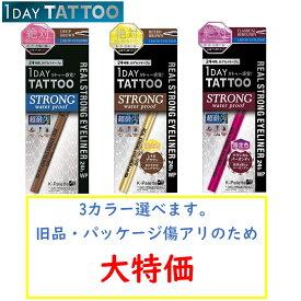 『ネコポス対象』B品 K-パレット リアルストロングアイライナー 24h WP 超耐久リキッドアイライナー 限定色 3色 選べます 1DAY TATTO