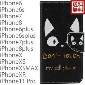 iPhonexr iPhone8 iPhone7 iPhone8plus iPhone7plus iPhone6s iPhone6 iPhoneXS iPhoneX ケース 手帳型 送料無料 レザー 革 猫 おしゃれ レザー アイホン8 アイフォンXR セール sale 限定 アイフォン8 8plus 7plus 8プラス 6s 手帳 可愛い