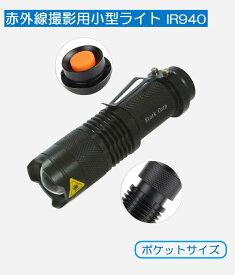ナイトビジョン IR 940 赤外線ライト 赤外線LED 小型 軽量 暗視 サバイバル ゲーム 不可視
