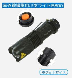 ナイトビジョン IR 850 赤外線ライト 赤外線LED 小型 軽量 暗視 サバイバル ゲーム