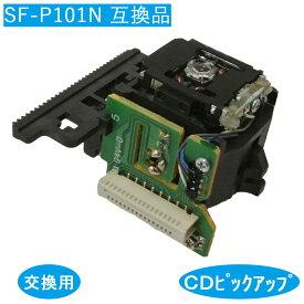 CD 光 ピックアップ レンズ SF-P101N 16P SANYO 交換 修理 互換品