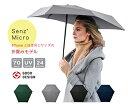 耐風 傘 Senz センズ マイクロ 折りたたみ傘 強風 雨傘 日傘 晴雨兼用 紫外線 UVカット 撥水 コンパクト ポケットサイ…