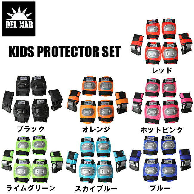 【DELMAR】Kids PROTECTOR SET(デルマー キッズ プロテクター)16(6点セット ひじ・ひざ・手首)(スケートボード ストライダー)/