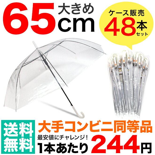 【送料無料】【65cm】ビニール傘 まとめ買い 1ケース48本 業務用 大量購入 ワンタッチ ジャンプ式(クリア透明) 【10P30Sep17】