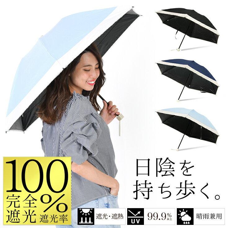 日傘 折りたたみ 完全遮光 遮光率100% UVカット99.9% UPF50+ 晴雨兼用 レディース 傘