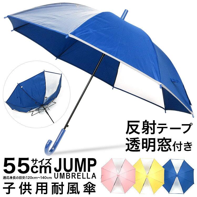傘 子供用 キッズ 2コマ透明窓 耐風仕様傘 安全 子供傘 ワンタッチ ジャンプ傘 入園 入学