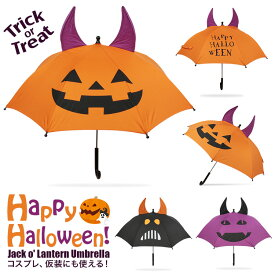 ハロウィン 衣装 子供用 傘 キッズ 男の子 女の子 コスプレ 大人 仮装 ジャックオーランタン