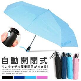 折りたたみ傘 自動開閉 レディース 傘 メンズ