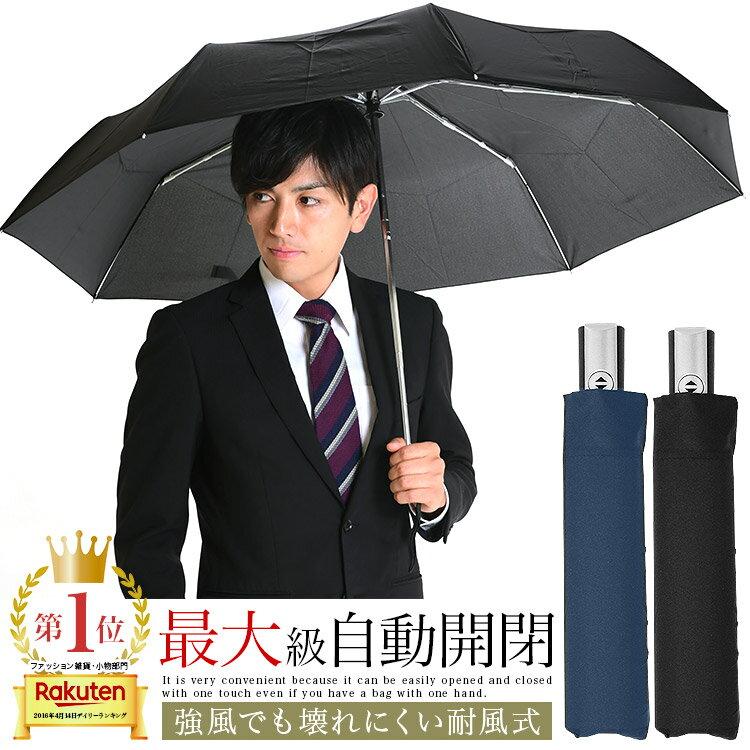 【ポイント10倍】折りたたみ傘 自動開閉 大きい メンズ 傘 ワンタッチ 65cm ブラック/ネイビー