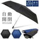 折りたたみ傘 自動開閉 薄型 軽量 メンズ レディース 傘 ブラック/ネイビー