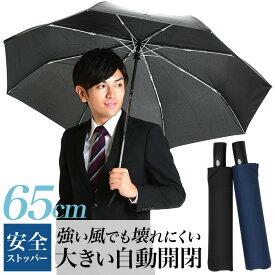 折りたたみ傘 自動開閉 大きい メンズ 傘 セーフティーストッパー搭載 ワンタッチ ブラック/ネイビー 65cm