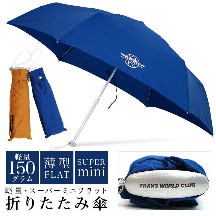 折りたたみ傘 薄型 軽量 メンズ レディース