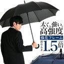 【70cm】傘 メンズ 大きい 強化フレーム 高強度 グラスファイバー 耐風 ワンタッチ ジャンプ式 黒/紺