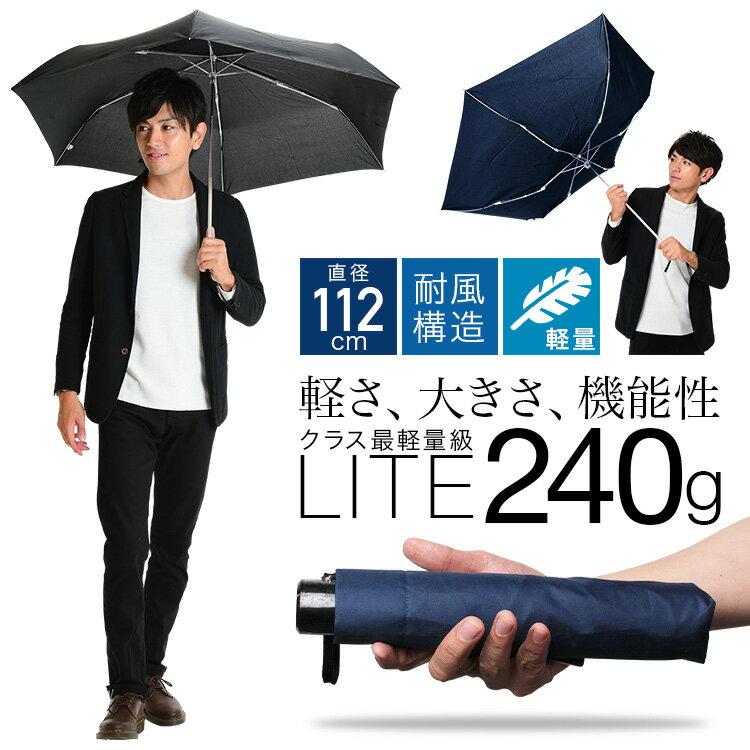 折りたたみ傘 軽量 大きい 傘 メンズ 耐風 グラスファイバー ブラック ネイビー
