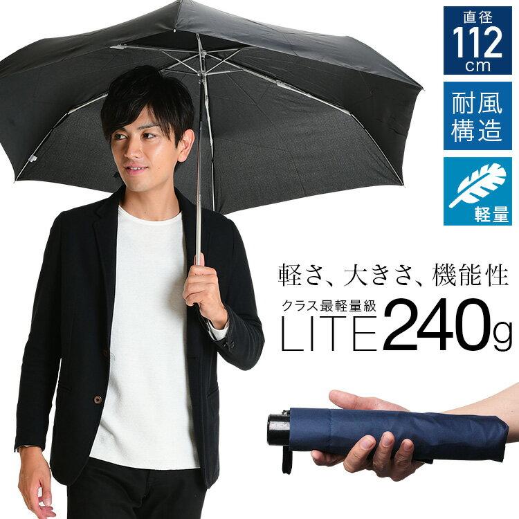 【ポイント10倍】折りたたみ傘 軽量 大きい 傘 メンズ 耐風 グラスファイバー ブラック ネイビー