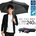 急なゲリラ雷雨対策に!大きめサイズで軽量な折りたたみ傘のおすすめは?