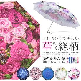 折りたたみ傘 レディース 傘 かわいい グラスファイバー 花柄 総柄