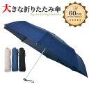 折りたたみ傘 メンズ【大きい折りたたみ傘 丈夫な折りたたみ傘 男性用折りたたみ傘 婦人折りたたみ傘 女性用折りたた…