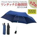 折りたたみ傘 自動開閉 安全ストッパー付 メンズ レディース ブラック ネイビー