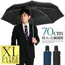 折りたたみ傘 自動開閉 大きい メンズ 傘 ワンタッチ 70cm ブラック/ネイビー