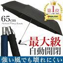 折りたたみ傘 自動開閉 大きい メンズ 傘 ワンタッチ 65cm ブラック/ネイビー