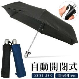 折りたたみ傘 自動開閉 男女兼用 メンズ レディース 傘 軽量