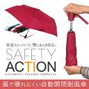 折りたたみ傘 自動開閉 安全ストッパー付 メンズ レディース 父の日 ギフト【10P02Sep17】