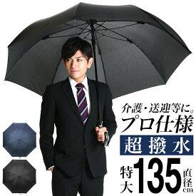 傘 メンズ 大きい 大きい傘 テフロン 超撥水 ワンタッチ グラスファイバー