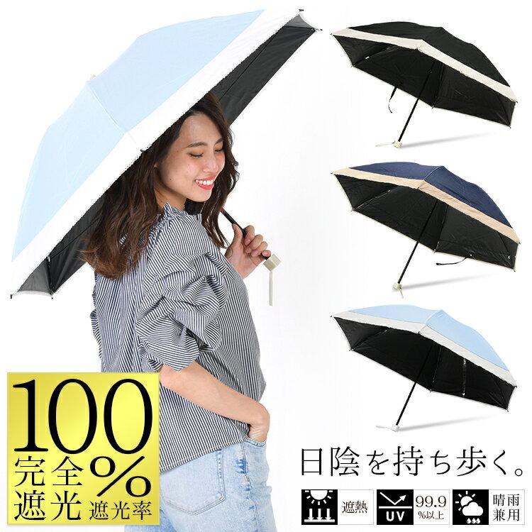 日傘 完全遮光 折りたたみ 遮光率100% UVカット率99.9%以上 UPF50+ 晴雨兼用 レディース 傘