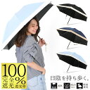 日傘 完全遮光 折りたたみ 遮光率100% UVカット率99.9%以上 UPF50+ 晴雨兼用 レディース 傘 母の日 プレゼント ギフト