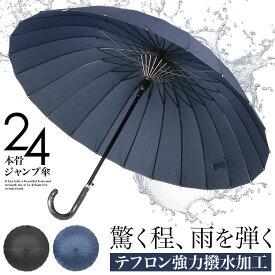 傘 メンズ 24本骨 ワンタッチ テフロン撥水 ジャンプ式 60cm 長傘 雨傘 紳士 ロング